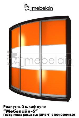Радиусный шкаф купе 6 оранжевый