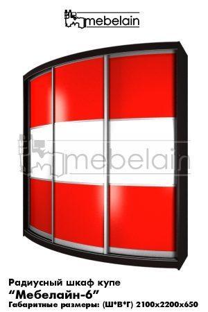 Радиусный шкаф купе 6 красный