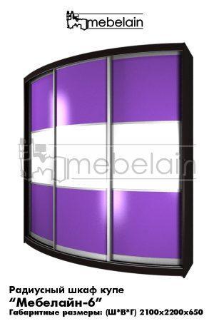 Радиусный шкаф купе 6 фиолетовый