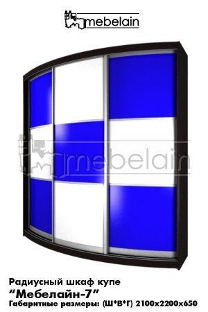 Радиусный шкаф купе 7 синий