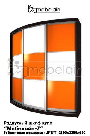 Радиусный шкаф купе 7 оранжевый