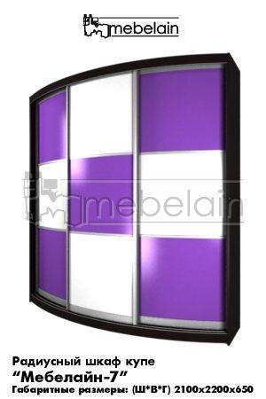 Радиусный шкаф купе 7 фиолетовый