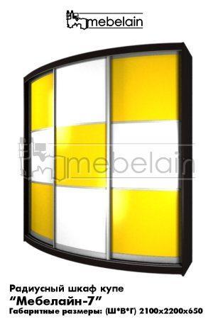 Радиусный шкаф купе 7 желтый