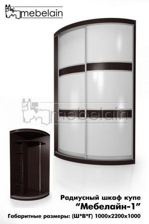 Радиусный шкаф-купе Мебелайн 1 белый 1