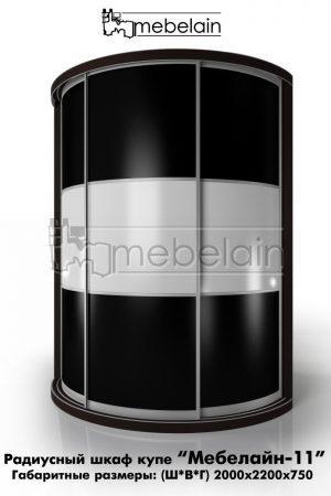 Радиусный шкаф-купе Мебелайн 11 черный