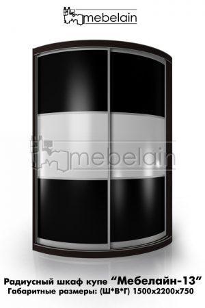 Радиусный шкаф-купе Мебелайн 13 черный