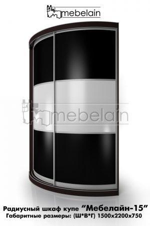 Радиусный шкаф-купе Мебелайн 15 черный