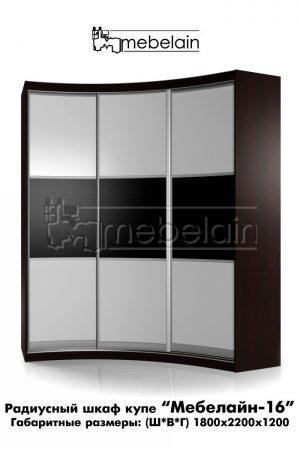 Радиусный шкаф-купе Мебелайн 16 белый