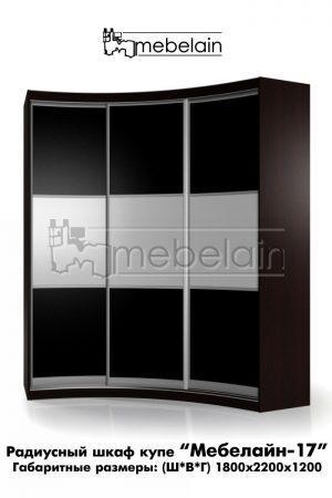 Радиусный шкаф-купе Мебелайн 17 черный