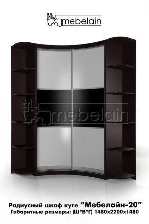 Радиусный шкаф-купе Мебелайн 20
