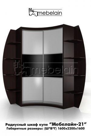 Радиусный шкаф-купе Мебелайн 21