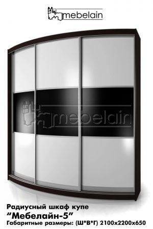 Радиусный шкаф-купе Мебелайн 5