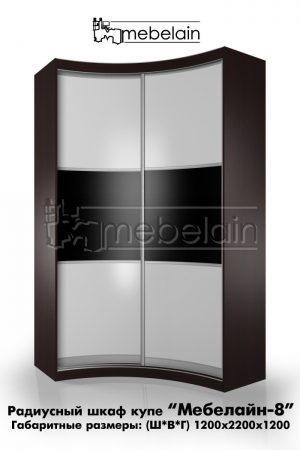 Радиусный шкаф-купе Мебелайн 8