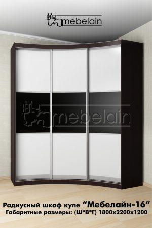 Радиусный шкаф-купе Мебелайн 16 в интерьере