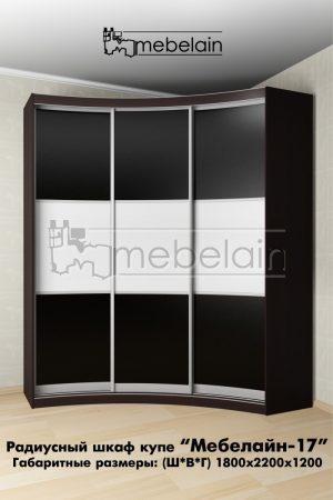 Радиусный шкаф-купе Мебелайн 17 в интерьере