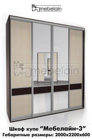 Шкаф-купе Мебелайн 3