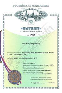 patent-97287-1