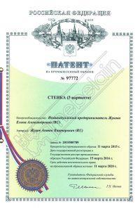 patent-97772-1