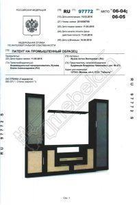 patent-97772-2