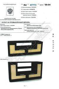 patent-97773-2