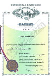 patent-97774-1