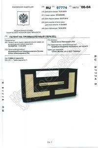 patent-97774-2