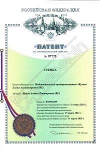patent-97775-1