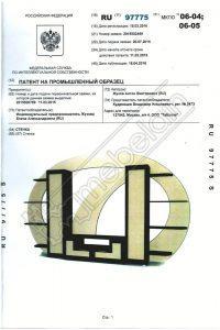 patent-97775-2
