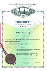 patent-97777-1