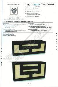 patent-97777-2