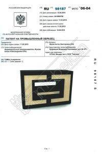 patent-98187-2