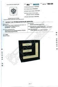 patent-98222-2