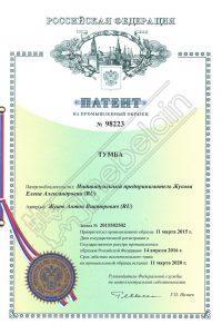 patent-98223-1