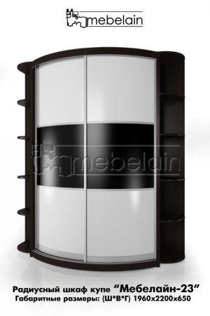 Радиусный шкаф-купе Мебелайн 23
