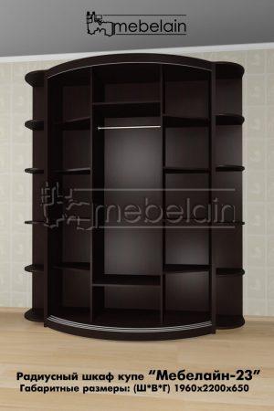 Радиусный шкаф-купе Мебелайн 23 внутри