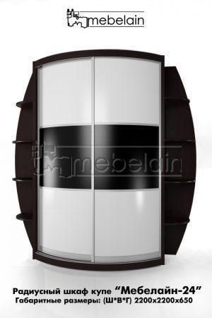 Радиусный шкаф-купе Мебелайн 24