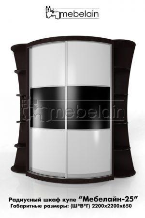 Радиусный шкаф-купе Мебелайн 25