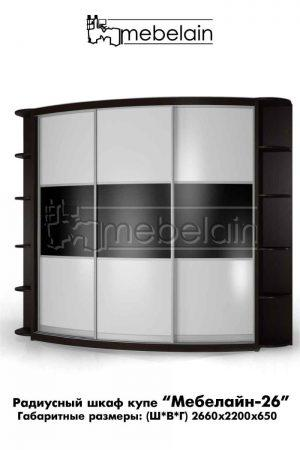 Радиусный шкаф-купе Мебелайн 26