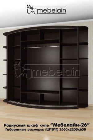 Радиусный шкаф-купе Мебелайн 26 внутри