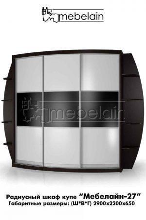 Радиусный шкаф-купе Мебелайн 27
