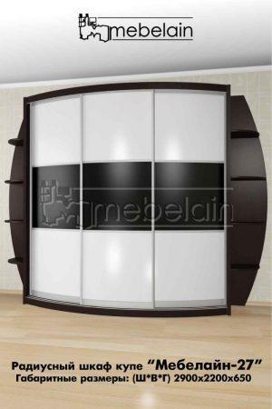 Радиусный шкаф-купе Мебелайн 27 в интерьере