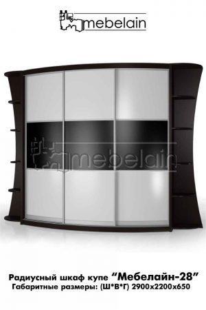 Радиусный шкаф-купе Мебелайн 28