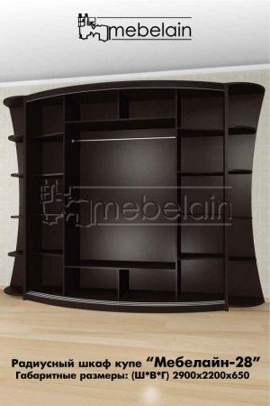 Радиусный шкаф-купе Мебелайн 28 внутри