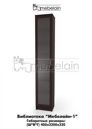 Книжный шкаф Мебелайн-1