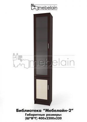 Книжный шкаф Мебелайн-2