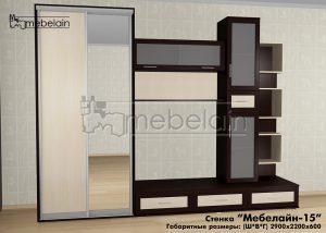 стенка для гостиной Мебелайн-15