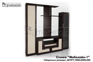 Стенка в гостиную Мебелайн-1