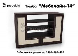 Тумба Мебелайн-14