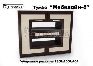 Тумба Мебелайн-8