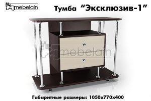 Тумба под телевизор Мебелайн Эксклюзив-1